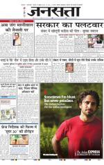 Jansatta, Hindi, 23/07/2015 - Read on ipad, iphone, smart phone and tablets.