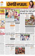 Jalandhar   : Punjabi jagran News : 23rd July 2015 - Read on ipad, iphone, smart phone and tablets.