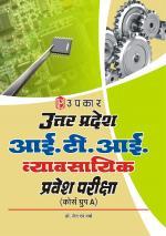 Uttar Pradesh I.T.I. Vyavasayika Pravesh Pariksha (Cource Group-A)