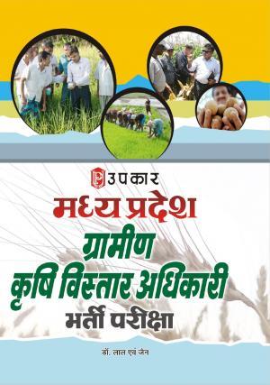 Madhya Pradesh Gramin Krishi Vistaar Adhikaari Sidhi Bharti Pariksha