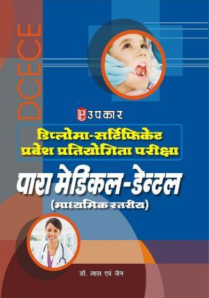 Diploma-Certificate Pravesh Pratiyogita Pariksha Para Medical-Dental (Madhyamik Stariya)