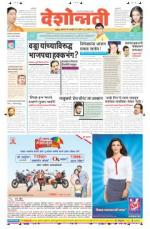24th Jul Nanded - Read on ipad, iphone, smart phone and tablets.
