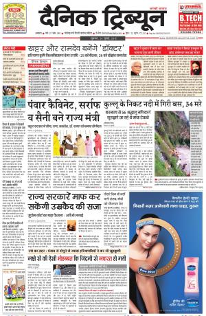 DT_24_July_2015_Ambala - Read on ipad, iphone, smart phone and tablets.