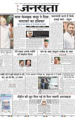 Jansatta, Hindi, 24/07/2015 - Read on ipad, iphone, smart phone and tablets.