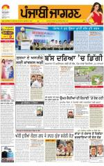 Jalandhar : Punjabi jagran News : 24th July 2015 - Read on ipad, iphone, smart phone and tablets.