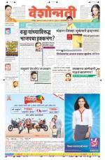 24th Jul Amravati - Read on ipad, iphone, smart phone and tablets.
