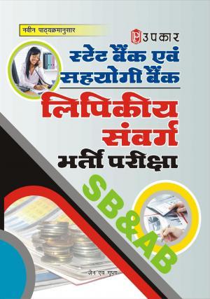 State Bank & Sahyogi Bank Lipikiya Sanvarg Bharti Pariksha