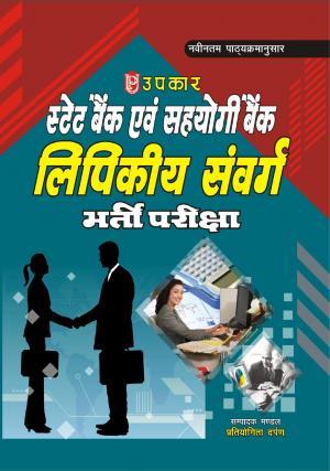 State Bank & Sahyogi Bank Lipikiya Sanvarg Bharti Pariksha - Read on ipad, iphone, smart phone and tablets