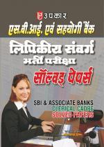 S.B.I. & Sahyogi Bank Lipikiya Sanvarg Bharti Pariksha Solved Papers