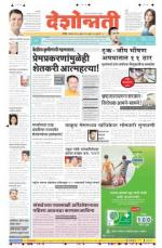 25th Jul Nanded - Read on ipad, iphone, smart phone and tablets.
