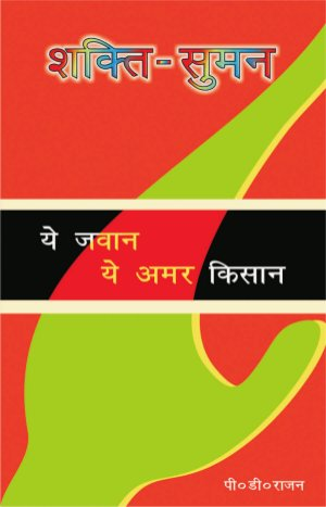 Shakti Suman - Read on ipad, iphone, smart phone and tablets.