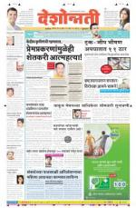25th Jul Buldhana - Read on ipad, iphone, smart phone and tablets.