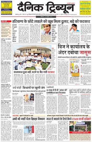 DT_25_July_2015_Ambala - Read on ipad, iphone, smart phone and tablets.