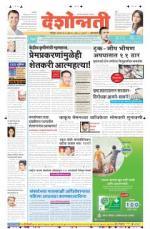 25th Jul Amravati - Read on ipad, iphone, smart phone and tablets.