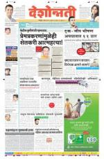 25th Jul Chandrapur - Read on ipad, iphone, smart phone and tablets.