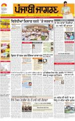 Moga/Faridkot/Muktsar  : Punjabi jagran News : 25th July 2015 - Read on ipad, iphone, smart phone and tablets.