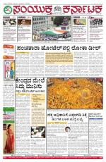 July  25, 2015, Hubli - Read on ipad, iphone, smart phone and tablets.