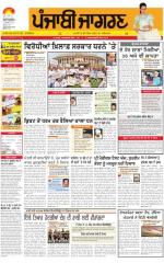 Ludhiana  : Punjabi jagran News : 25th July 2015 - Read on ipad, iphone, smart phone and tablets.