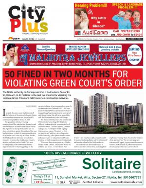 NCR-Noida_Vol-9_Issue-46_Date-25 July 2015 to 31 July 2015 - Read on ipad, iphone, smart phone and tablets.