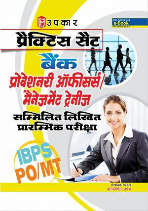 Practice Sets BANK PROBATIONARY OFFICERS/MANAGEMENT TRAINEES Common Written Preliminary Exam.