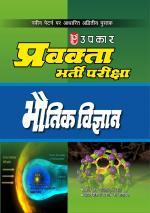 Pravakta Bharti Pariksha Bhautik Vigyan