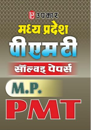 Madhya Pradesh P.M.T. Solved Papers