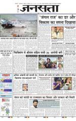 Jansatta, Hindi, 25/07/2015 - Read on ipad, iphone, smart phone and tablets.