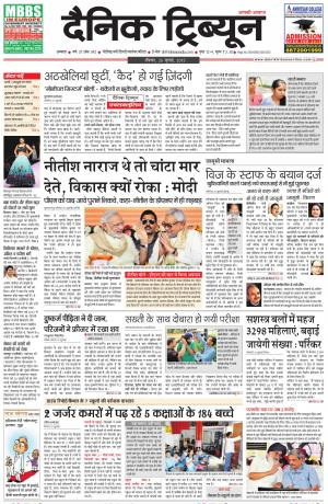 DT_26_July_2015_Ambala - Read on ipad, iphone, smart phone and tablets.