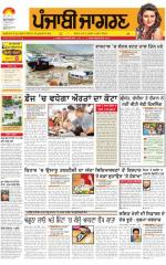 Sangrur\Barnala  : Punjabi jagran News : 26th July 2015 - Read on ipad, iphone, smart phone and tablets.