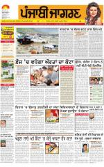 Ludhiana  : Punjabi jagran News : 26th July 2015 - Read on ipad, iphone, smart phone and tablets.