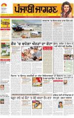Jalandhar Dehat  : Punjabi jagran News : 26th July 2015 - Read on ipad, iphone, smart phone and tablets.