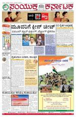 July  26, 2015, Hubli - Read on ipad, iphone, smart phone and tablets.