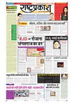 26th Jul Rashtraprakash - Read on ipad, iphone, smart phone and tablets.