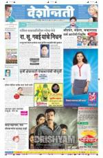 26th Jul Nagpur - Read on ipad, iphone, smart phone and tablets.
