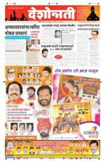 27th Jul Nanded - Read on ipad, iphone, smart phone and tablets.