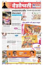 27th Jul Buldhana - Read on ipad, iphone, smart phone and tablets.