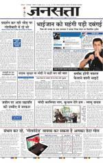 Jansatta, Hindi, 26/07/2015 - Read on ipad, iphone, smart phone and tablets.