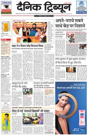 DT_27_July_2015_Ambala - Read on ipad, iphone, smart phone and tablets.