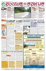 July,27,2015,hubli - Read on ipad, iphone, smart phone and tablets.