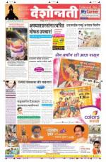 27th Jul Nagpur - Read on ipad, iphone, smart phone and tablets.