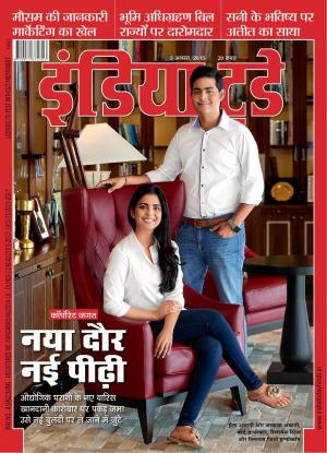 India Today Hindi-5th August 2015 - Read on ipad, iphone, smart phone and tablets.