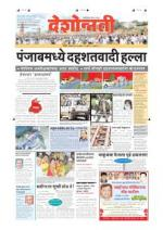 28th Jul Nanded - Read on ipad, iphone, smart phone and tablets.