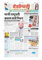 28th Jul Amravati - Read on ipad, iphone, smart phone and tablets.