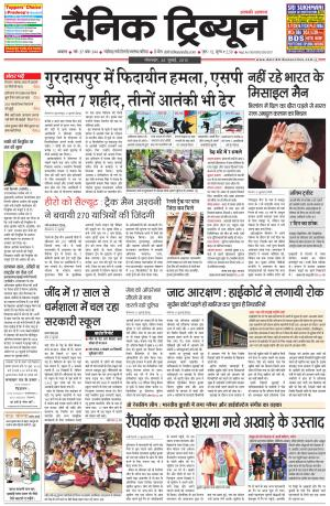 DT_28_July_2015_Ambala - Read on ipad, iphone, smart phone and tablets.