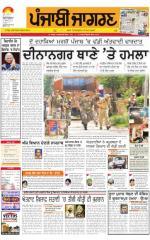 Sangrur\Barnala : Punjabi jagran News : 28th July 2015 - Read on ipad, iphone, smart phone and tablets.