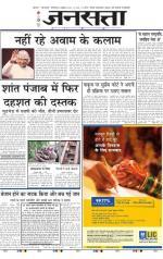 Jansatta, Hindi, 28/07/2015 - Read on ipad, iphone, smart phone and tablets.
