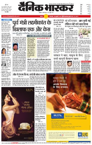 सतना नगर संस्करण - Read on ipad, iphone, smart phone and tablets.
