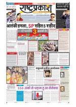 28th Jul Rashtraprakash - Read on ipad, iphone, smart phone and tablets.