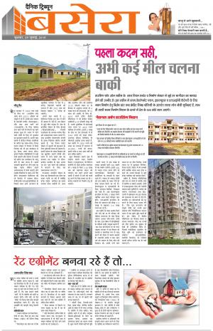 Dainik Tribune (Basera) - Read on ipad, iphone, smart phone and tablets.