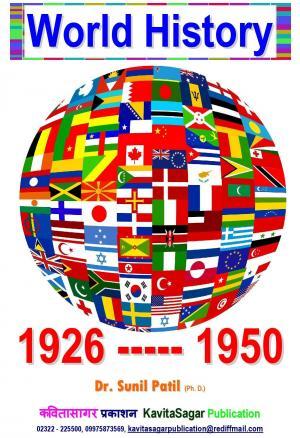 World History 1926 - 1950  (जगाचा इतिहास 1926 - 1950) - डॉ. सुनील पाटील  - Read on ipad, iphone, smart phone and tablets.